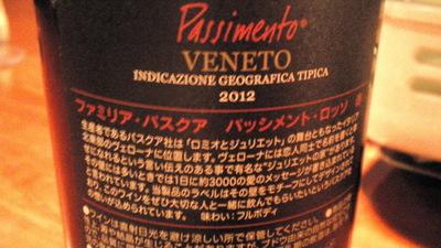 イタリアワイン2