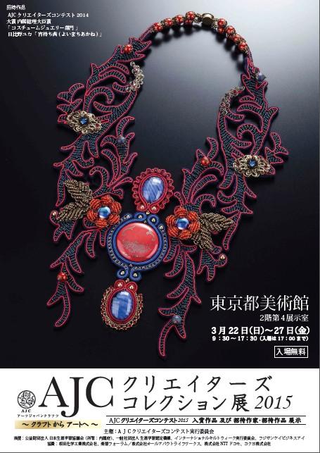 AJCクリエイターズコレクション展2015