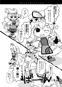 ぱちぇVS