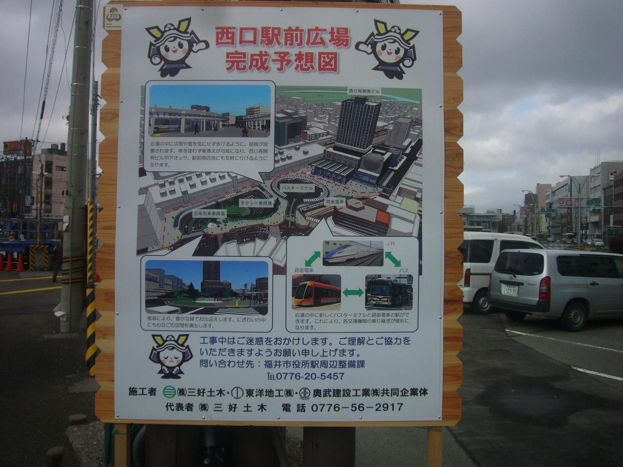 福井西口再開発看板 H27.4.11