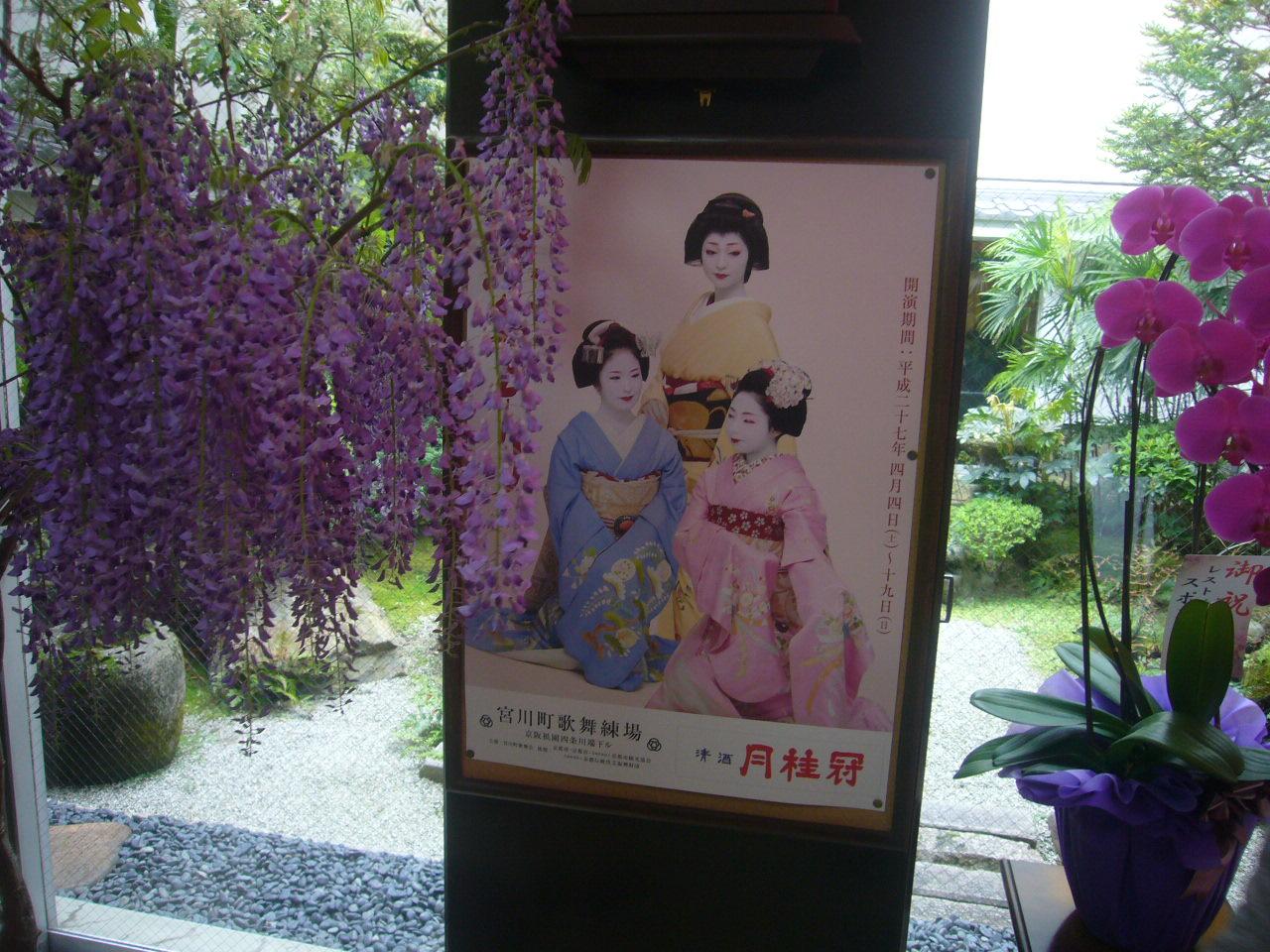 京おどりポスターH27.4.11