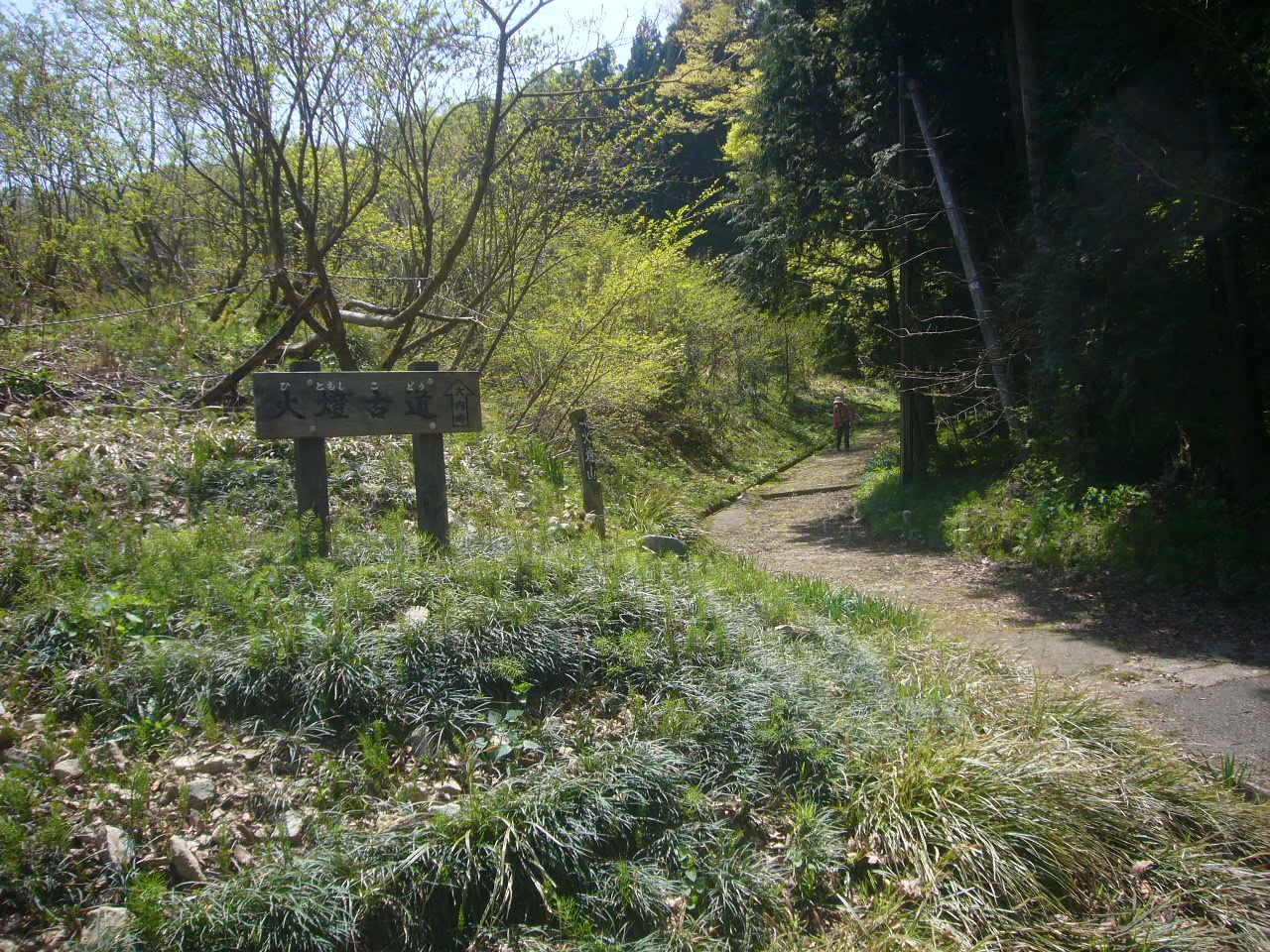 火燈古道入り口 H27.4.26