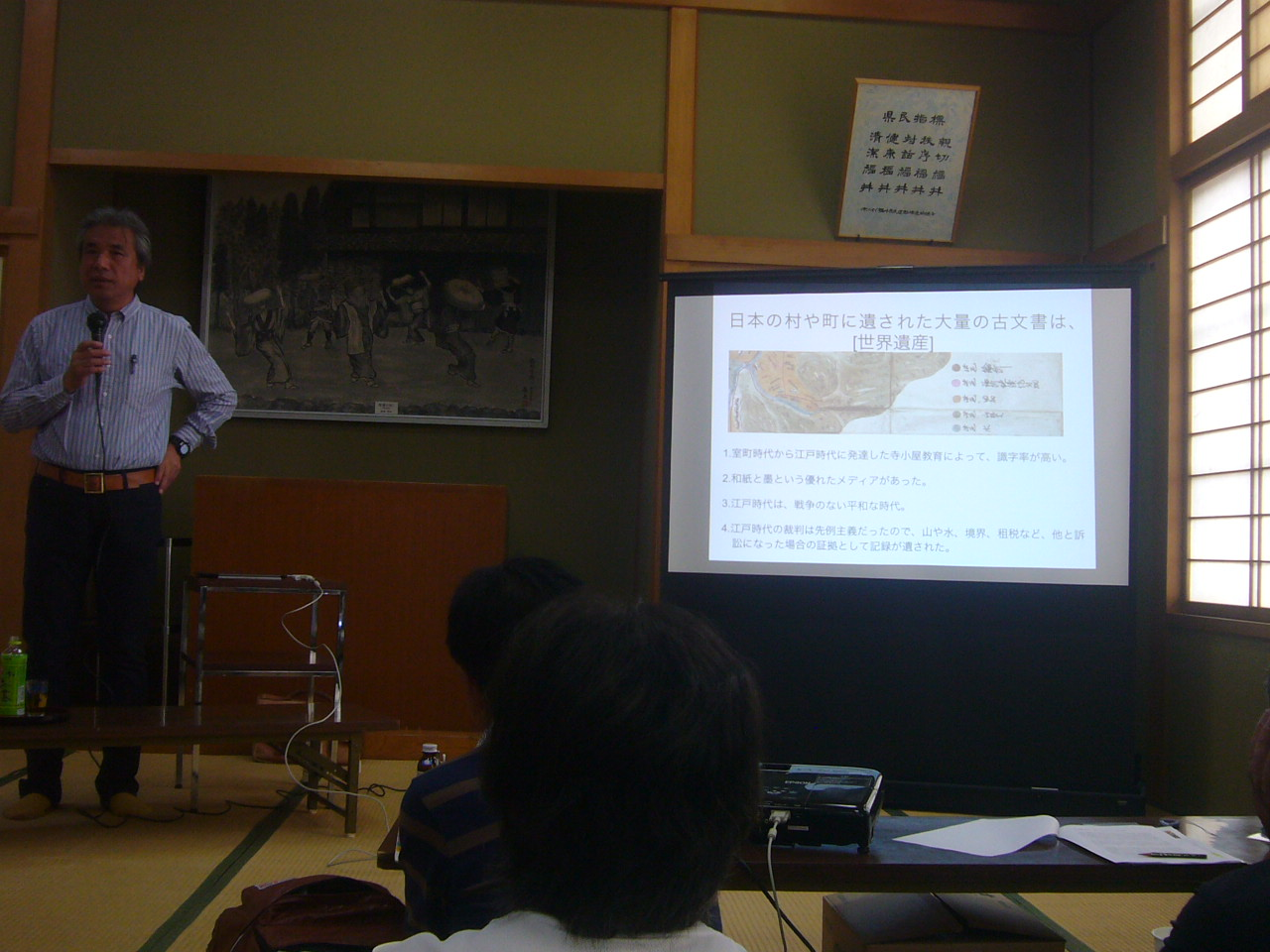 古文書を歴史遺産に 多仁先生 H27.5.31