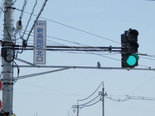 takaokacityshintakaokaekikitaguchisignal1504-5.jpg