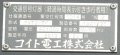 toyamacitytakaramachi1chomesignal1504-10-1.jpg