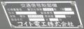 toyamacitytakaramachi1chomesignal1504-13.jpg