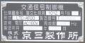 toyamacitytoyamaekimaechuosignal1504-19.jpg