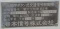 toyamacityyuhokokomaesignal1504-11.jpg