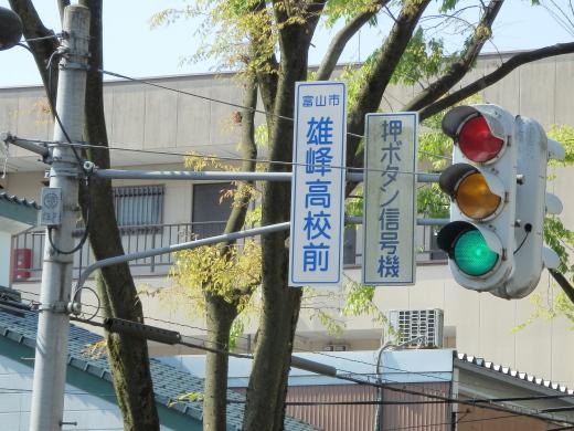 toyamacityyuhokokomaesignal1504-4.jpg
