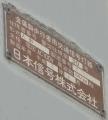 toyamacityyuhokokomaesignal1504-6.jpg