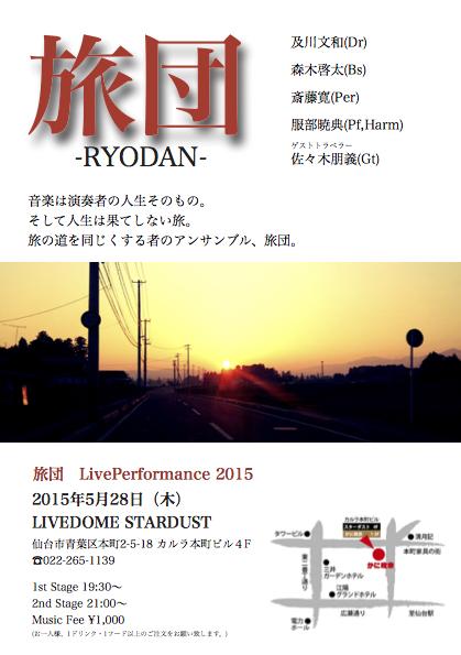 Live_info_20150528_A5.jpg