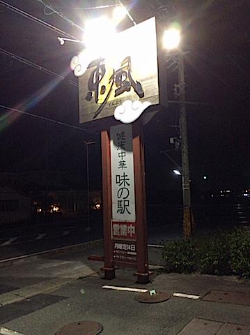 0321東風