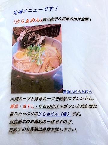 0328めん奏心2
