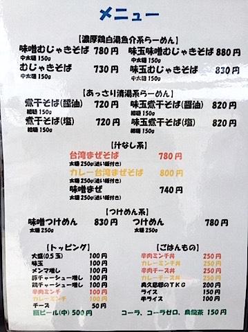 0505むじゃき1