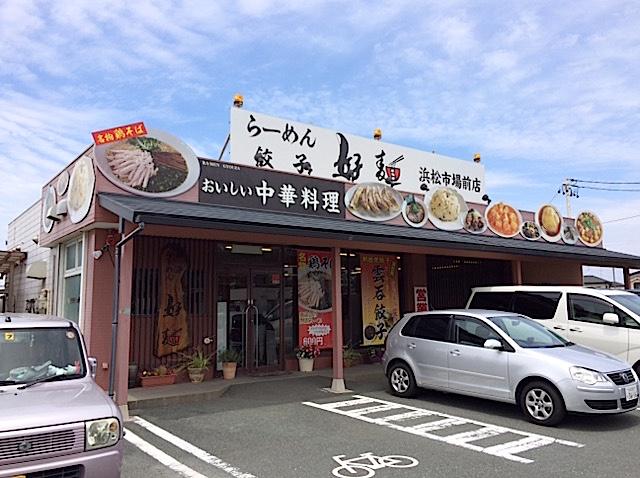 0524好麺