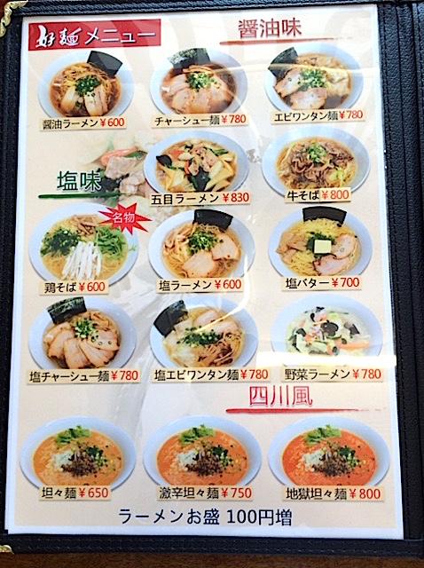 0524好麺1