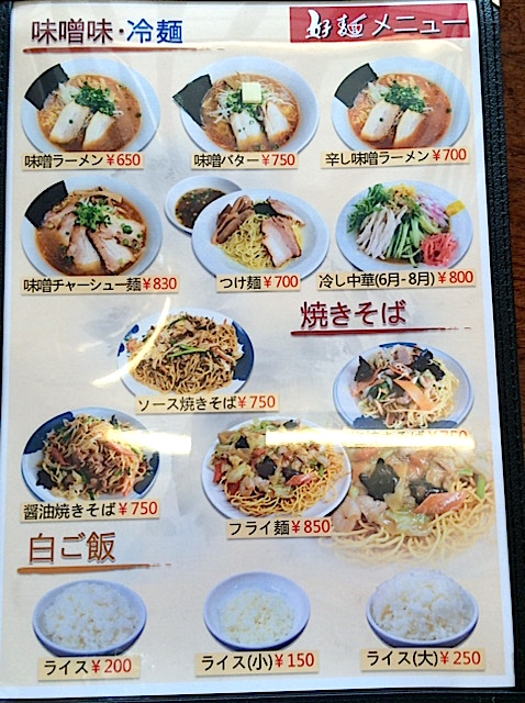 0524好麺2