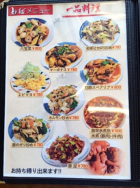 0524好麺3