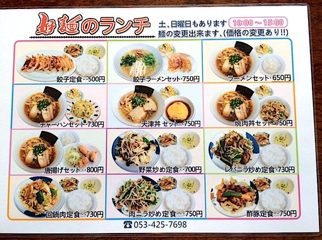 0524好麺4