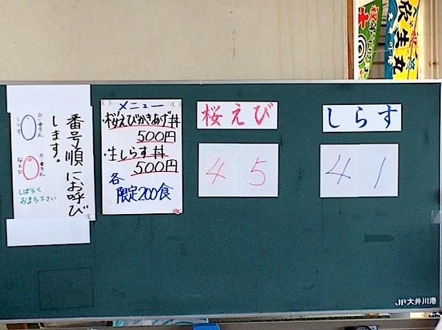 0607大井川丼1