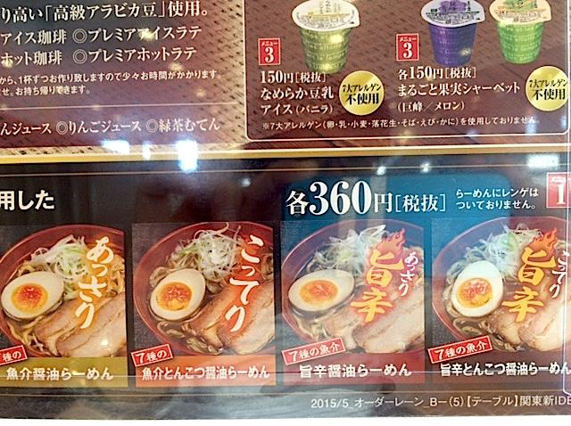 0614くら寿司8