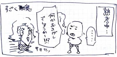 新規ドキュメント 1_8