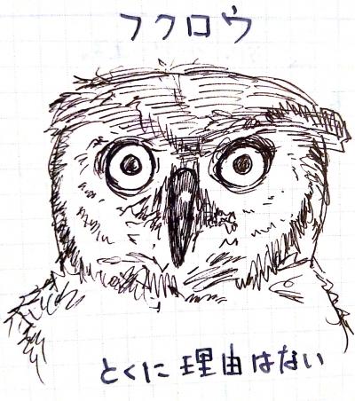 fukuro0406.jpg