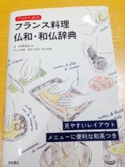 プロのためのフランス料理 仏和・和仏辞典