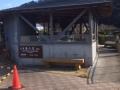 道の駅下賀茂温泉湯の花1