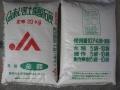H27.2.5土壌改良剤肥料袋(20K)@IMG_4235