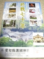 H27.2.20愛知県護国神社終戦70年行事@IMG_2360