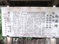 H27.4.15雄山神社前立社御由緒@IMG_2671