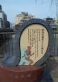 駅伝の碑(三条大橋西詰)