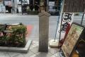 玄冶店の碑