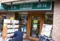 謎の古書店
