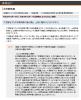 JR東海HP) 大深度 権利関係説明 150227~