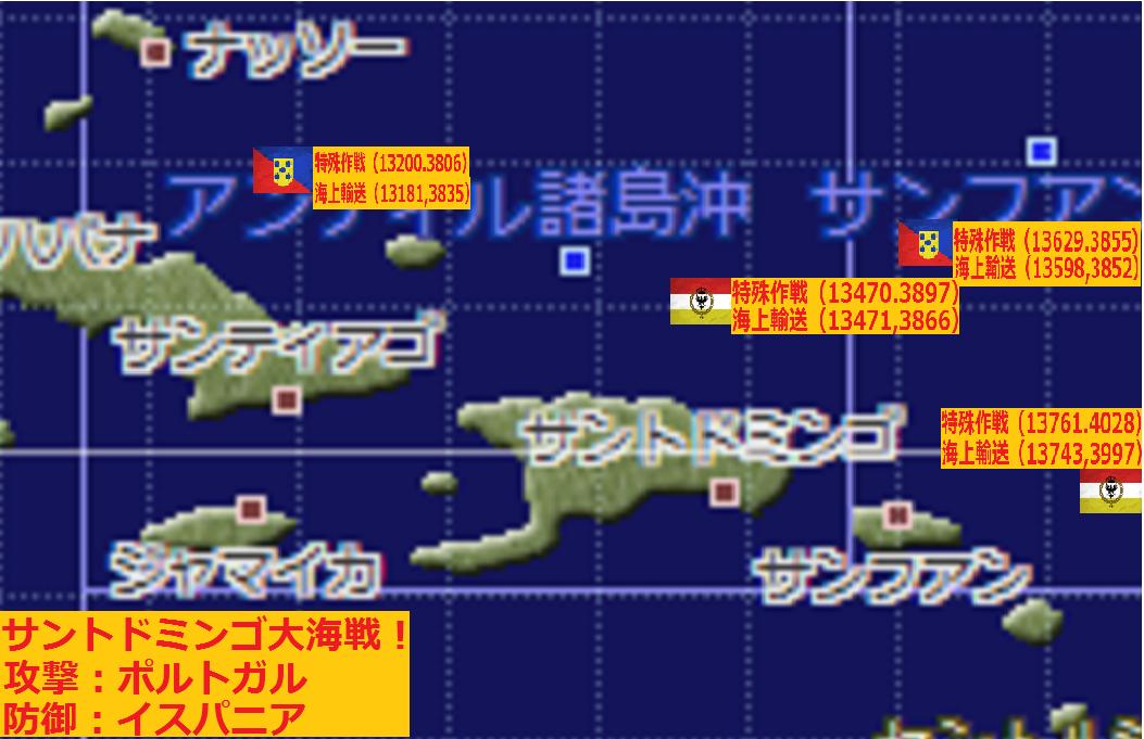 サントドミンゴ大海戦(アンティル諸島沖・サンフアン沖)