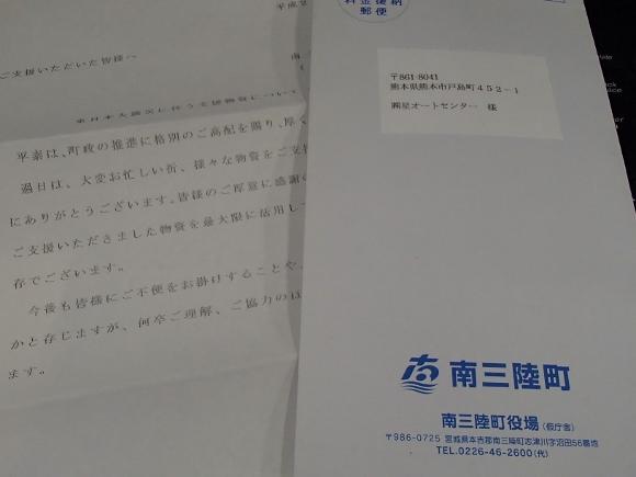 手紙三陸町