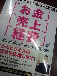 藤浪君の本