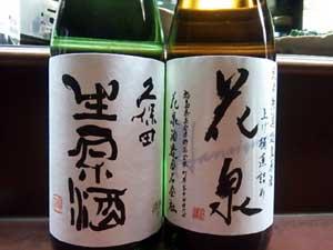 久保田生原酒、花泉