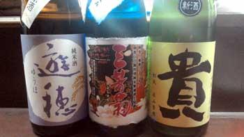 遊穂、三芳菊、貴