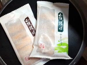 仙台高級笹かまぼこ