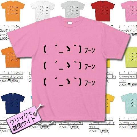 ( ´_ゝ`) フーンTシャツ