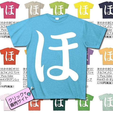ラブライブ「ほのかのほ」白文字Tシャツ