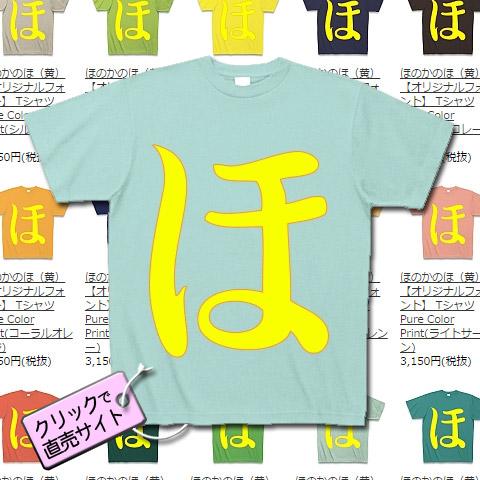 ラブライブ「ほのかのほ」黄色文字文字Tシャツ