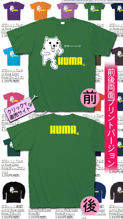 クマ―!!Tシャツ