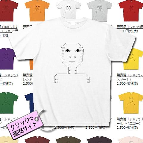 無表情Tシャツ