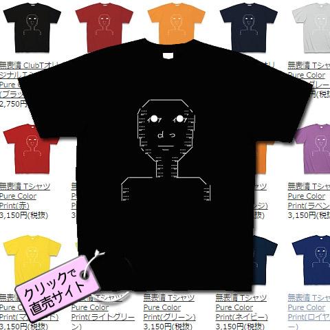 無表情(白デザイン)Tシャツ