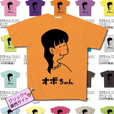 オボちゃんTシャツ