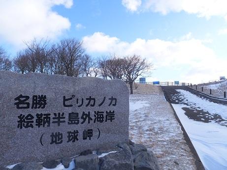 冬の地球岬1